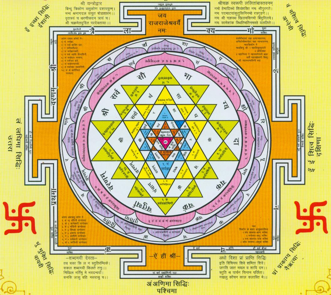 Mysterious symbol shri yantra amazing secrets of immortality sr2 st1 sp2 biocorpaavc Images